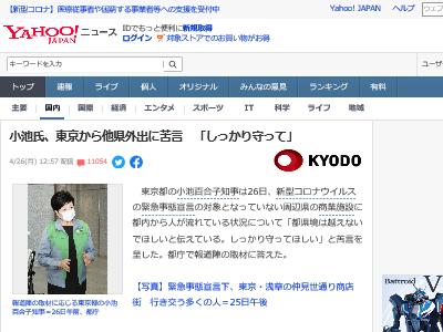 小池都知事 東京都 新型コロナウイルス 緊急事態宣言 自粛に関連した画像-02