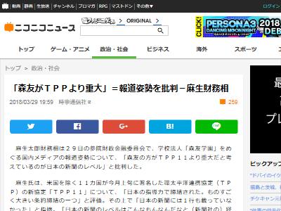 麻生太郎 TPP 森友 報道 批判 マスコミに関連した画像-02