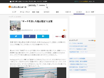 福山雅治 俳優 歌手 反響 インスタ オーラ に関連した画像-02