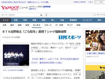防弾少年団 BTS 謝罪 日刊スポーツ 炎上に関連した画像-02