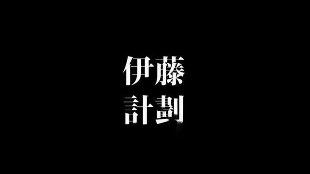 伊藤計劃に関連した画像-03