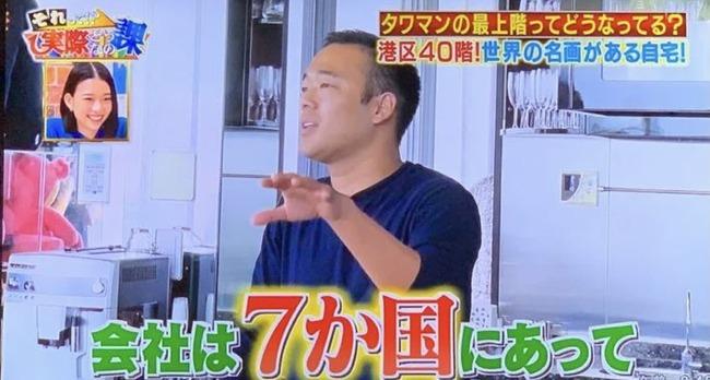 竹花貴騎 ビジネス系YouTuber 経歴詐称 詐欺グループに関連した画像-01
