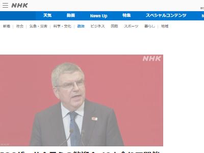 IOC バッハ会長 歓迎会に関連した画像-02