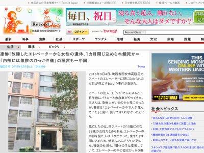 エレベーター 故障 中国 ホラーに関連した画像-02