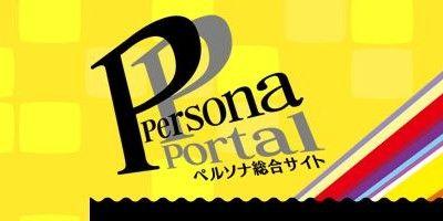 ペルソナ統合サイト