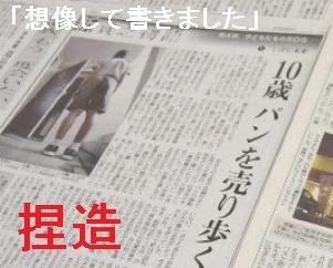 中日新聞 貧困 捏造に関連した画像-01