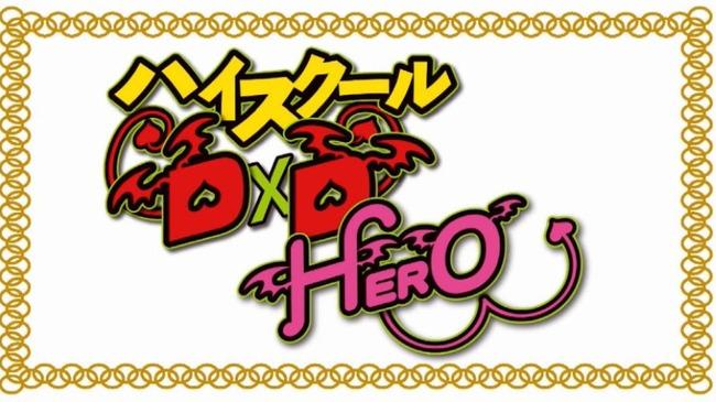 ハイスクールD×D TVアニメ 4期 2018年に関連した画像-02