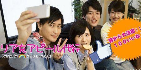リア充 アピール 代行 サービス SNS 友達に関連した画像-01