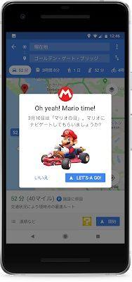 マリオ グーグルマップ ドライブに関連した画像-04