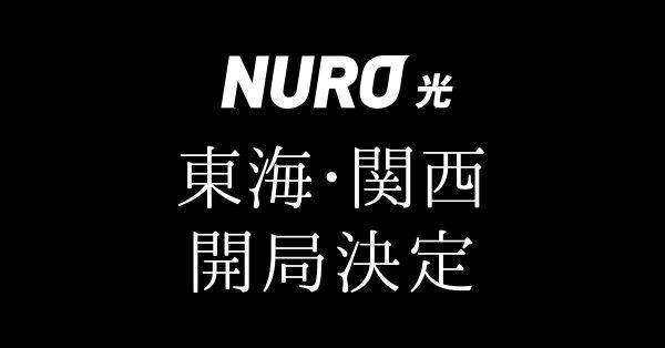 NURO光 関西 東海に関連した画像-01