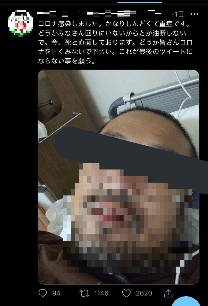 新型コロナウイルス 感染 おっさん 飲み会 Twitterに関連した画像-02