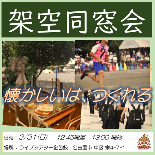 架空同窓会 名古屋 開催に関連した画像-03