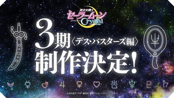 セーラームーン クリスタル 3期 アニメ 続編 デス・バスターズ編に関連した画像-01