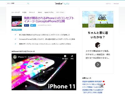 iPhone XI コンセプトイメージ ベゼルレスデザイン 側面ショートカットに関連した画像-02