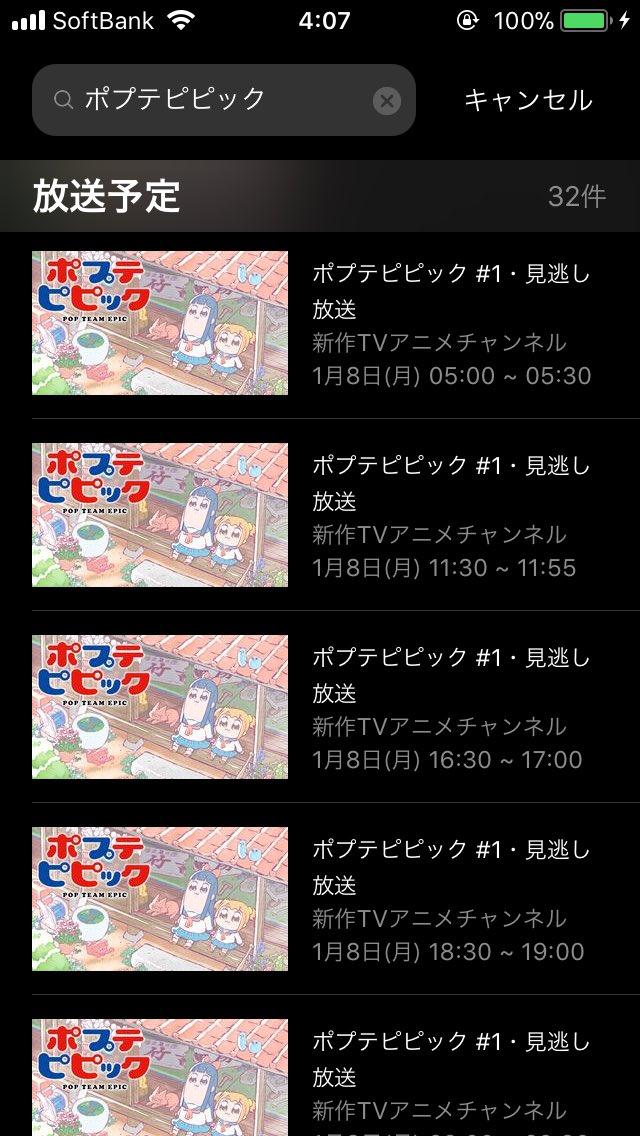 ポプテピピック AbemaTV アベマTV 再放送 見逃し配信に関連した画像-02