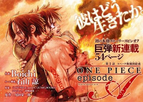 ワンピース ONE PIECE スピンオフ Boichi 尾田栄一郎 ジャンプ magazineに関連した画像-01