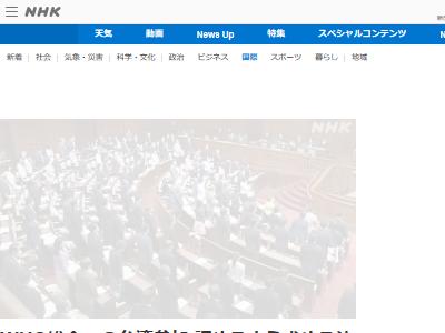 参議院 決議 WHO 台湾 中国に関連した画像-02