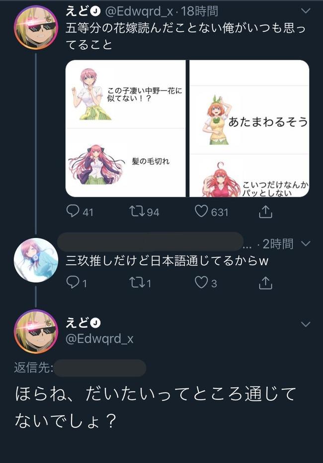 五等分の花嫁 三玖 ツイッター アイコン 日本語に関連した画像-04