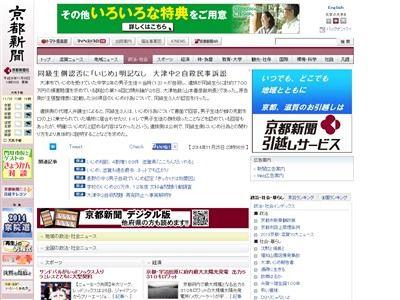 大津 イジメ 自殺 暴行に関連した画像-02