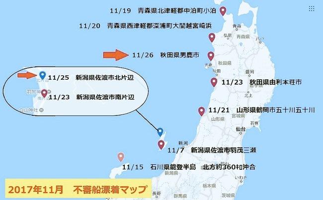 北朝鮮 木造船 漂流 潜入 スパイに関連した画像-02
