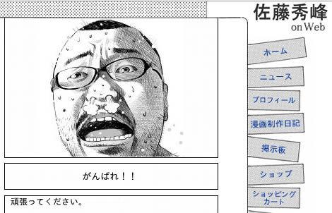 マジキチ】漫画家・佐藤秀峰さんが不倫相手を妊娠させて離婚 → その元 ...