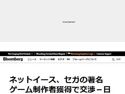 セガ 龍が如く 名越稔洋 中国 ネットイース 移籍に関連した画像-02