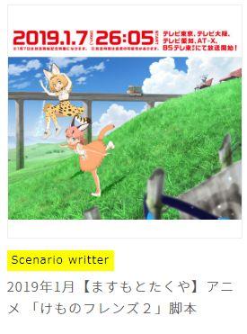 けものフレンズ2 岩田俊彦 細谷P 炎上に関連した画像-11