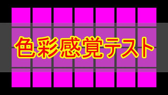 色彩感覚 テストに関連した画像-01