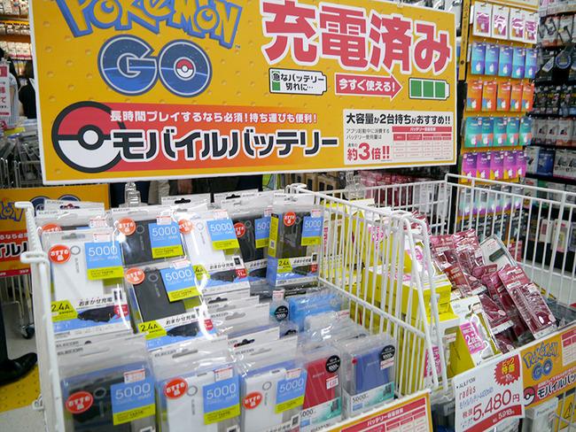 ポケモノミクス ポケモンGO ポケモン モバイルバッテリー 経済効果 6倍 前年比 爆売れ スマホ 買い替え 特需に関連した画像-05