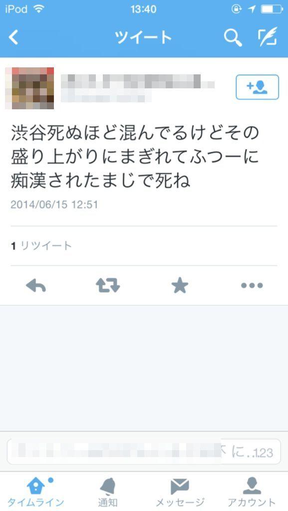 ワールドカップ 渋谷 痴漢に関連した画像-06