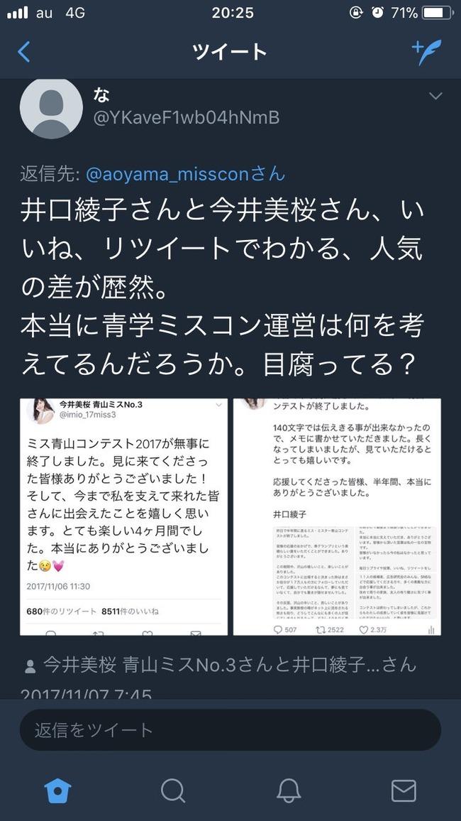 ミス青山 自演 井口綾子 ツイッターに関連した画像-10