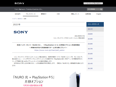 NURO光PS5月額サービスに関連した画像-02