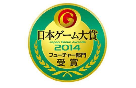 日本ゲーム大賞フューチャー部門に関連した画像-01