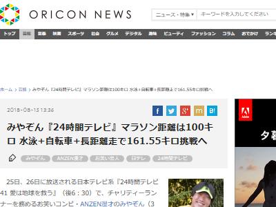 24時間テレビ 日本テレビ マラソン トライアスロン みやぞんに関連した画像-02