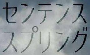 ネット流行語 大賞 PPAP ポケモンGO 保育園落ちた日本死ね センテンススプリング 文春砲に関連した画像-01