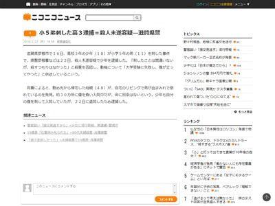 高校生 小学生 逮捕 受験 兄弟 滋賀県 彦根市に関連した画像-02