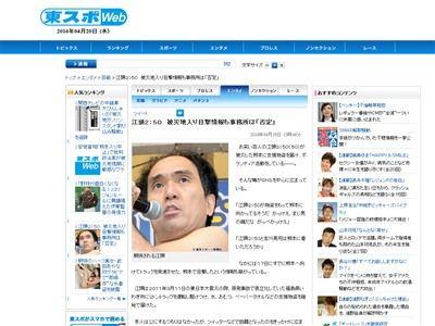 江頭 熊本地震 支援に関連した画像-02
