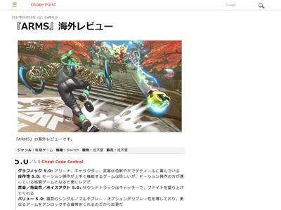 任天堂 ARMS 海外レビューに関連した画像-02
