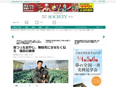 福島 農家 自殺に関連した画像-02
