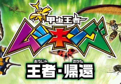 ムシキング Vガジェ 甲虫王者ムシキングに関連した画像-01