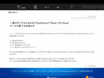 PSNow PlayStation Vita プレイステーションに関連した画像-02