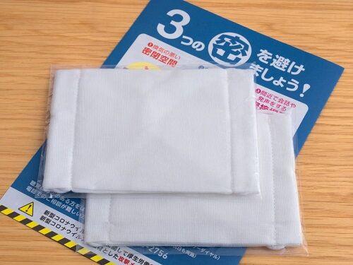 アベノマスク 単価 143円に関連した画像-01