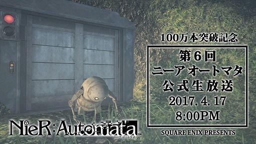 ニーアオートマタ 100万本突破記念 生放送に関連した画像-01