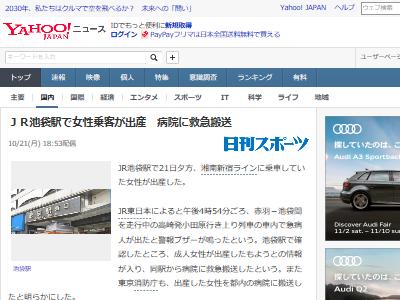 出産 電車 車内 池袋駅 乗客に関連した画像-02