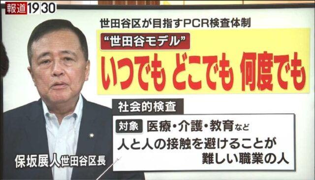世田谷区 保坂展人 PCR検査 医師会に関連した画像-01