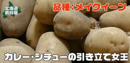 ジャガイモ 快眠効果に関連した画像-01