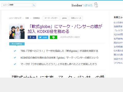 軟式globe マーク・パンサー パーク・マンサー KOIKEに関連した画像-02