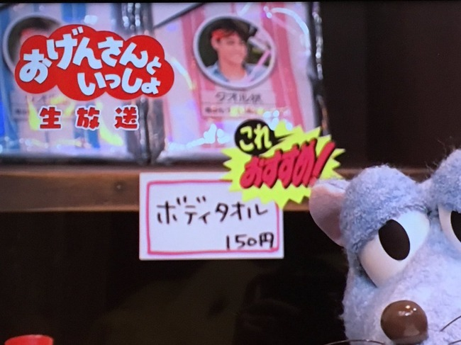 おげんさんといっしょ NHK 星野源 宮野真守 雅マモルに関連した画像-04