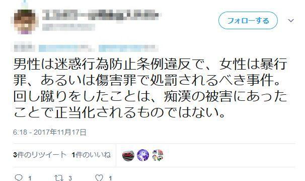 日本の闇 痴漢 老人 女子高生 回し蹴り 正当防衛 暴行罪 暴力に関連した画像-21