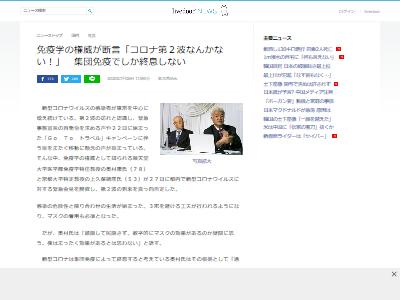 新型コロナ 新型コロナウイルス感染症 免疫 集団 京都大学 順天堂大学 終息 感染者 死者に関連した画像-02